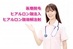医療脱毛・ヒアルロン酸注入・ヒアルロン酸溶解注射